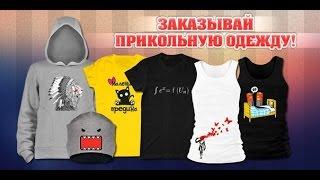 Прикольные футболки оптом(, 2015-06-22T08:10:06.000Z)