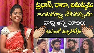 Teenmar Savitri Shares Her Memories Of Baahubali 2 Movie Team Interview | Prabhas | Anushka | Rana