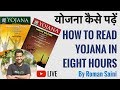 योजना कैसे पढ़ें - How To Read Yojana In 8 Hours for UPSC CSE 2018 - 2019 By Roman Saini