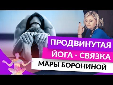 0 Продвинутая йога - связка Мары Борониной