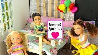 ЛИЧНЫЙ ДНЕВНИК КАТИ Мультик #Барби Школа Куклы Для девочек
