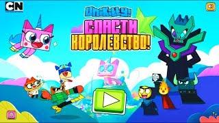 Юникитти! - Спасти Королевство! - Gameplay Walkthrough Part 1