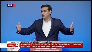 Η ομιλία Τσίπρα στην Κρήτη