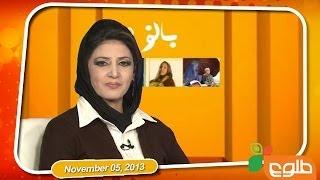 Banu - 05/11/2013 / بانو