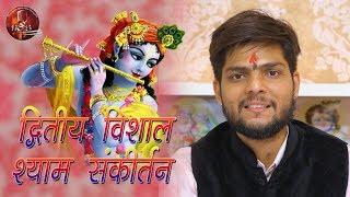 Shyam Singh Chouhan ji (Khatu Dham) Live at Gurgaon (23.10.2017) part-1