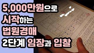 5천만원으로 시작하는 법원경매 _ 2단계 임장과 입찰