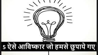 5 ऐसे आविष्कार जो हम लोगों से छुपाये गए - Top 5 Inventions that could change the world in Hindi