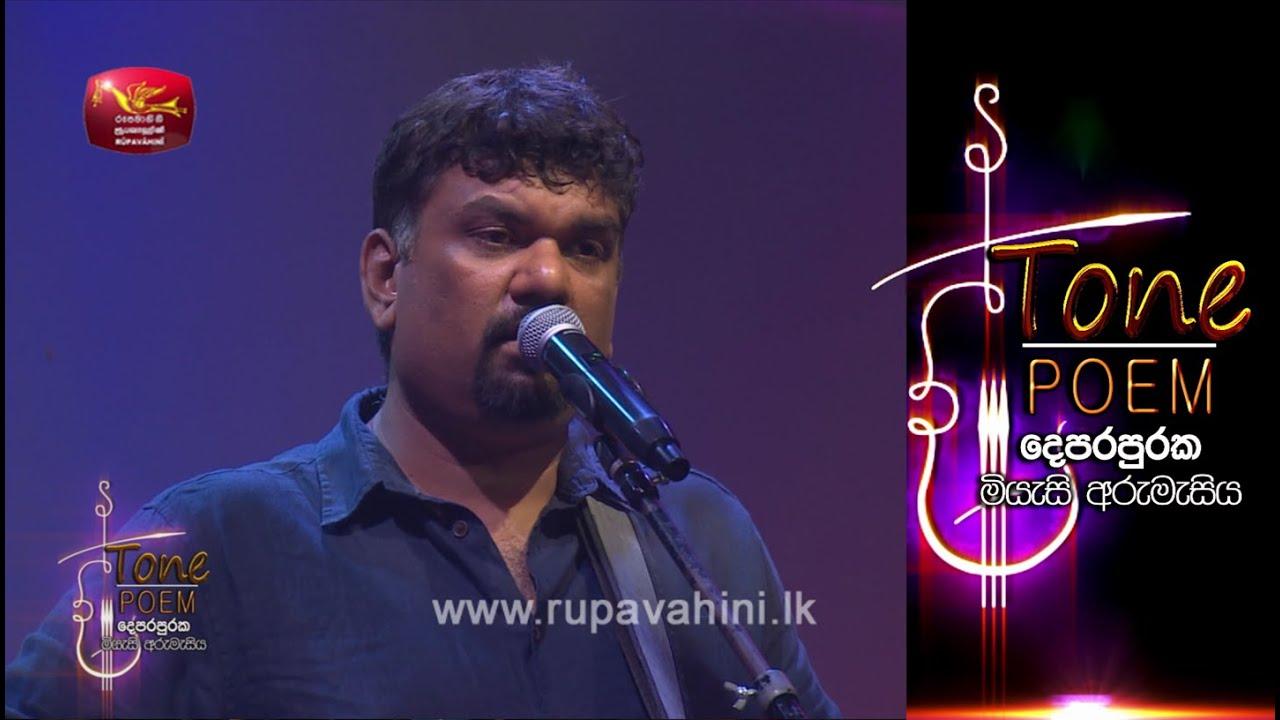 Reya Pahan Kala (Sihinayak) @ Tone Poem with Nadeeka Jayawardana