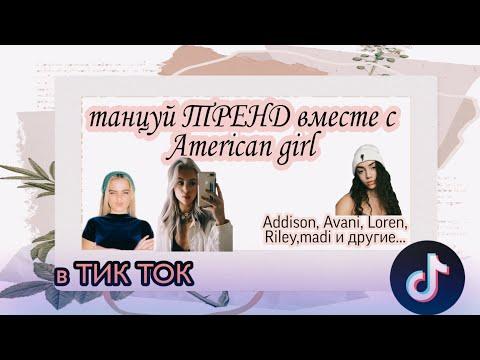 Танцуй ТРЕНД вместе с American girls||Avani, Charli, Loren, Addison и другие...||в ТИК ТОК