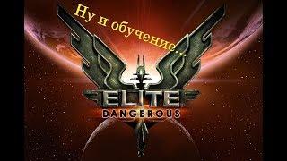 Elite Dangerous #0  Обучение уровня