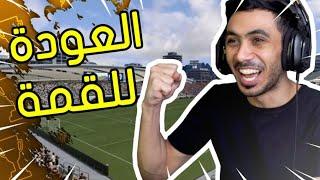 فيفا 21 - بداية سلسلة الانتصارات ! 😎 | FIFA 21