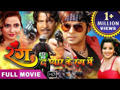 Pawan singh सुपरहिट भोजपुरी  फिल्म Rang De Pyar Ke Rang Me | Bhojpuri Full Movie 2018