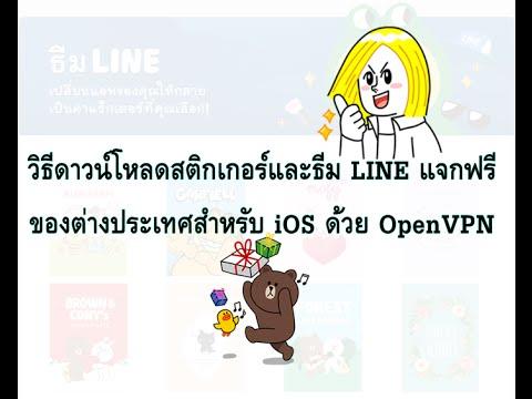 วิธีโหลดสติกเกอร์และธีม LINE แจกฟรีของต่างประเทศบน iOS ด้วย OpenVPN