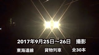 【貨物列車】2017年9月25日〜26日 全30本