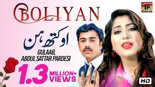 O Kith Hin Jenh Te Maan Haani | Gulaab | Abdul Sattar Pardesi | Latest Saraiki And Punjabi Song 2019