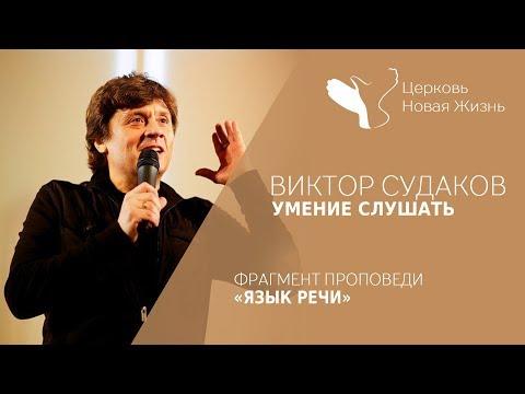 Виктор Судаков - Умение слушать