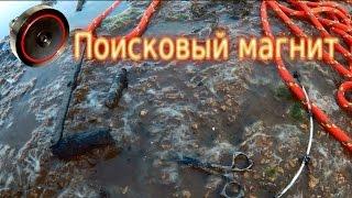 ПОИСКОВЫЙ МАГНИТ! Части пистолета, ножницы, рыболовные снасти.. (1 Серия)(, 2016-08-01T15:50:26.000Z)