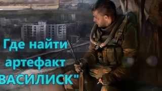 Сталкер Зов Припяти SGM 2.2 Где найти артефакт Василиск(, 2015-10-12T10:08:13.000Z)