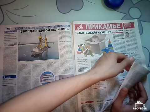 Аиф 13 номер обзор газеты. Голодец и украденый трилион.