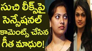సుచీ లీక్స్ పై సెన్సేషనల్ కామెంట్స్ చేసిన గీతా మాధురి | Geetha Madhuri Comments on Suchi Leaks