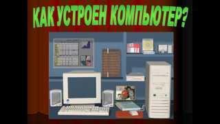 Фильм Устройство компьютера