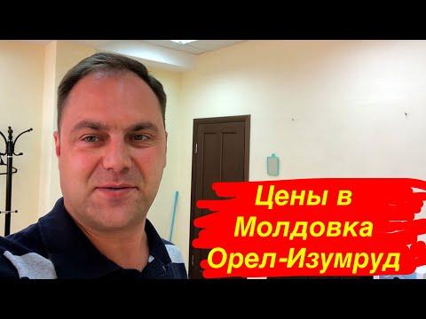 Обзор ЖК в Молдовка и Орёл-Изумруд на Карте✅ Цены❗️