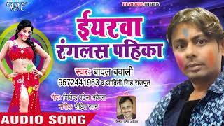 Iyarawa Ranglas Pahilka - Rangle Ba Khalka - Badal Bawali, Rekha Ragini - Bhojpuri Holi