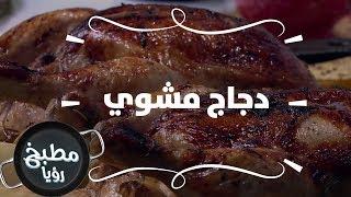 دجاج مشوي - غادة التلي