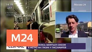 Что могло сподвигнуть молодую пару на вызывающее поведение в метро - Москва 24