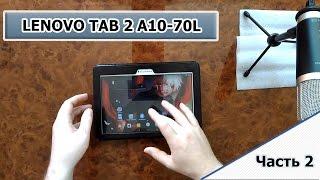 обзор Lenovo Tab 2 A10-70L (A1070L), итоги, примеры съемки (фото, видео)