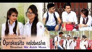 অপ্রকাশিত ভালবাসা | Oprokasito Valobasha | New  Bangla Short Film 2018 | Heart Touching Love Story