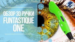 3D ручка Funtastique One обзор