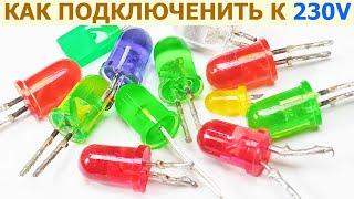 как подключить светодиод к 220 вольтам (возможые варианты подключения, плюсы и минусы)