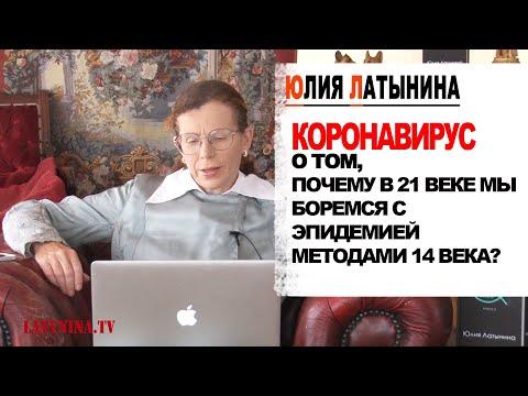 Юлия Латынина / Коронавирус / LatyninaTV /