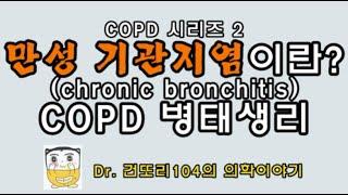 만성기관지염(chronic bronchitis) 환자에…