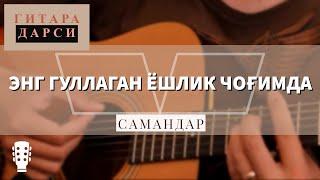 Gitara darsi: Samandar - Eng gullagan yoshlik chog'imda