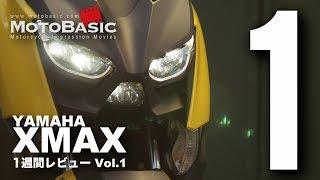 XMAX (ヤマハ/2018) バイク・スクーター1週間インプレ・レビュー Vol.1 YAMAHA XMAX (2018) 1WEEK REVIEW