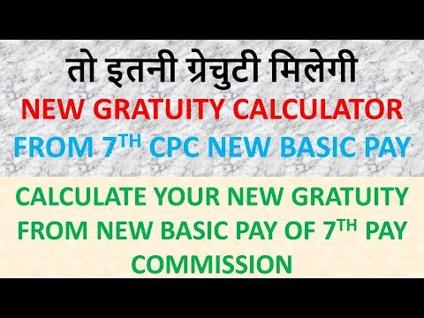 Know Your New Gratuity, Gratuity Calculator as per 7th pay commission