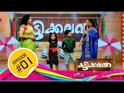 Kuttikkalavara │19 Oct 2015 │Episode-01