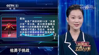 [2019主持人大赛]韩雨菲以稳定流畅的发挥获董卿称赞| CCTV