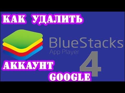 Как сменить аккаунт гугл в bluestacks