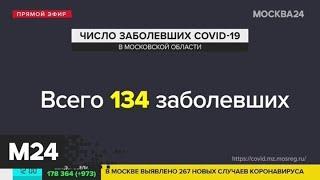 В Подмосковье выявили 134 случая заражения коронавирусом - Москва 24