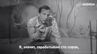 Как жить дальше? Сатирический монолог Савелия Крамарова, 1971 г
