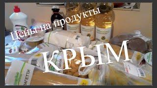 Цены Крым.Продукты(Многие спрашивают какие у нас цены в крыму. Вот записал видео после похода в магазин ашан. Можете посмотреть..., 2016-03-29T18:18:27.000Z)