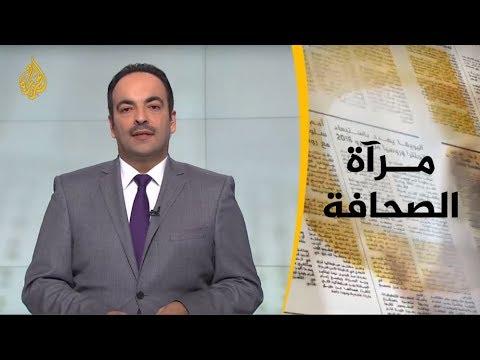 مرآة الصحافة الاولى  11/12/2018  - نشر قبل 4 ساعة