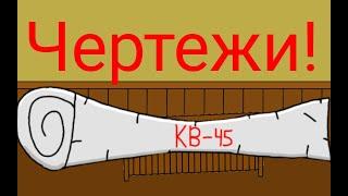 Чертежи кв-45 мультики про танки 11 серия 2 сезон