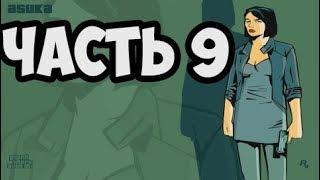 СЕКС С АСУКОЙ ► GTA Advance Прохождение На Русском - Часть 9