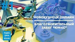 #1 NEWS Радио Дача - Благотворительный Забег