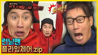(ENG SUB) RUNNINGMAN Flying Chair.zip