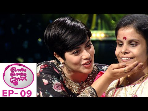 #OnnumOnnumMoonuSeason3 | Ep 09 - Shamna Kasim & Vaikom Vijayalakshmi..! Mazhavil Manorama